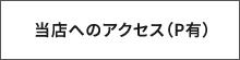 当店へのアクセス(P有)