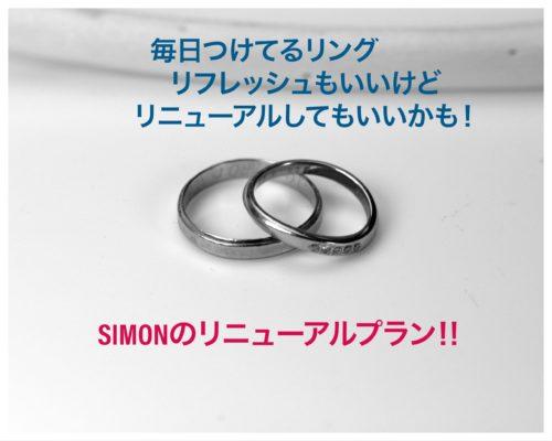 結婚指輪買い換えキャンペーン