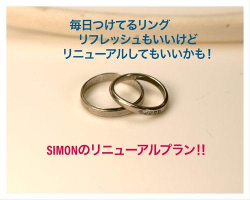 マリッジリング*結婚指輪買い換えキャンペーン