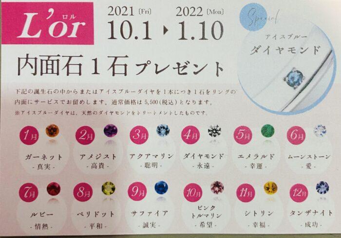 「ロル」純プラチナのマリッジリング*結婚指輪 10/1 からインサイドストーンプレゼント!